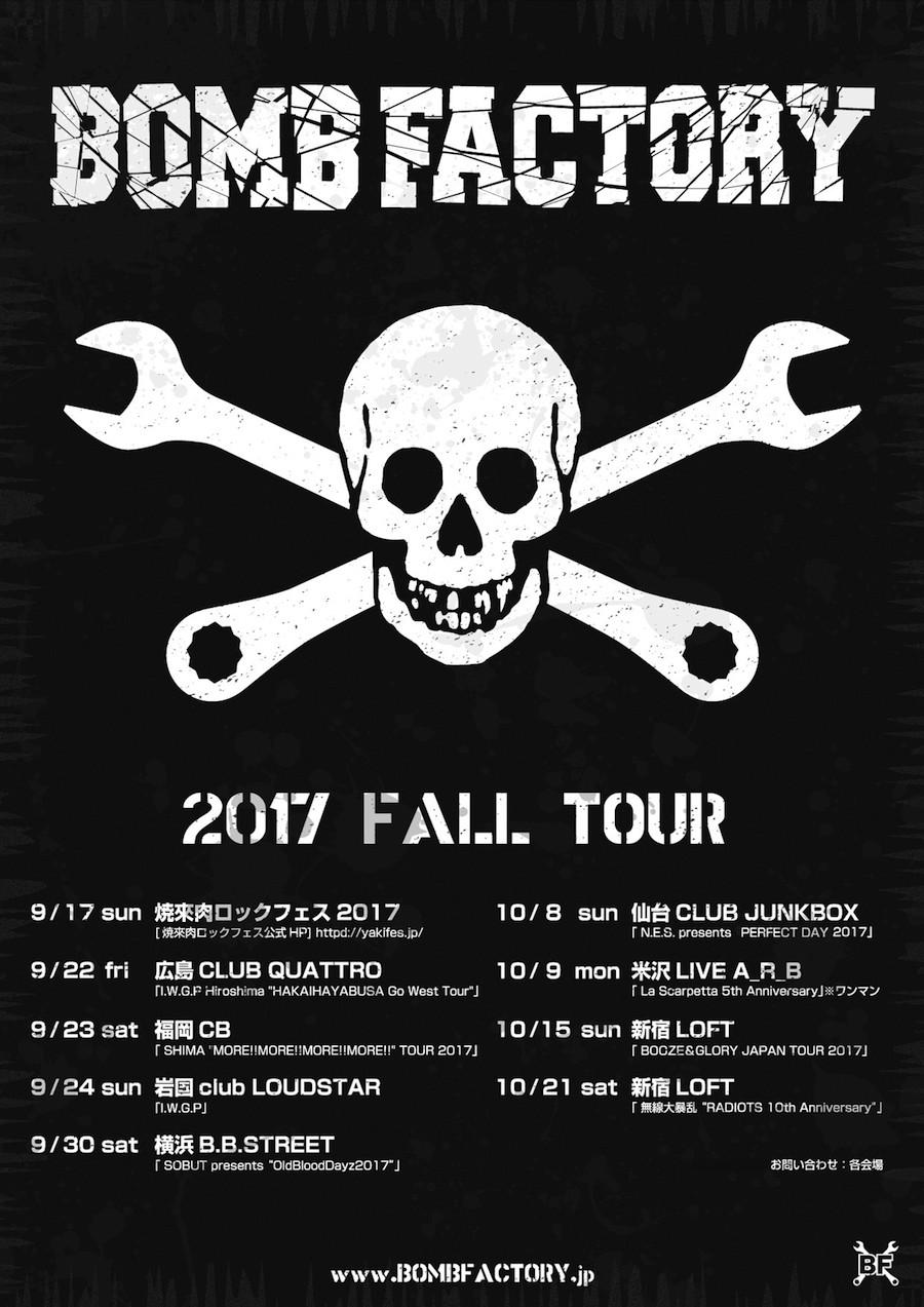 2017falltour