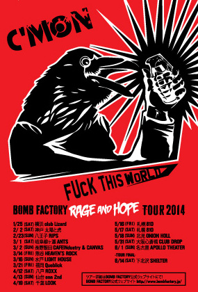 RAGE AND HOPE TOUR 2014