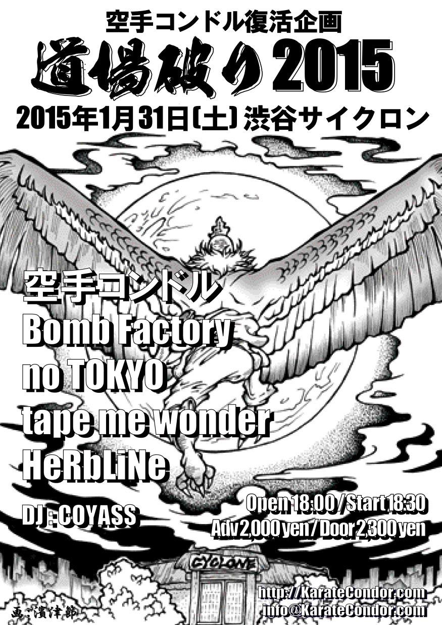01/31(土) 渋谷 CYCLONE