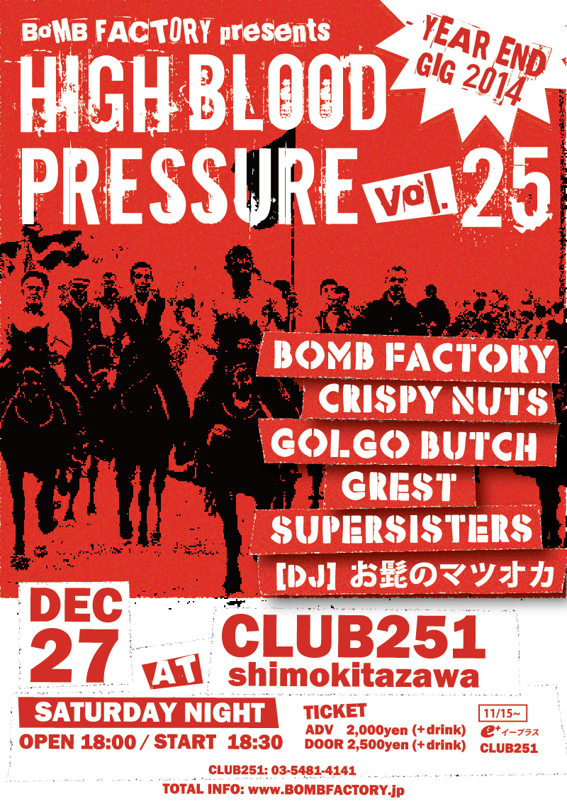 12/27(土) 下北沢 CLUB251