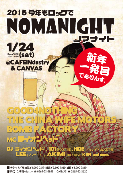 01/24(土) 飯田 CAFEINdustry & CANVAS