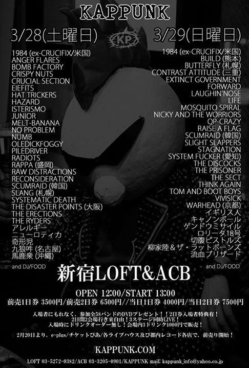 03/28(土) 新宿LOFT & ACB