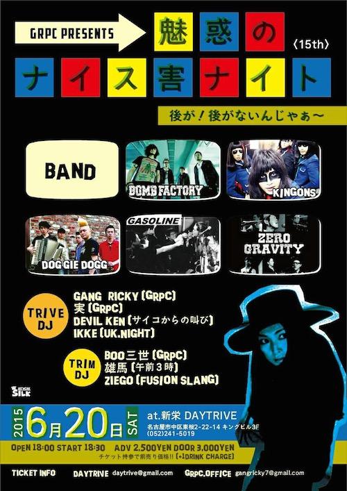 06/20(土) 名古屋 DAYTRIVE