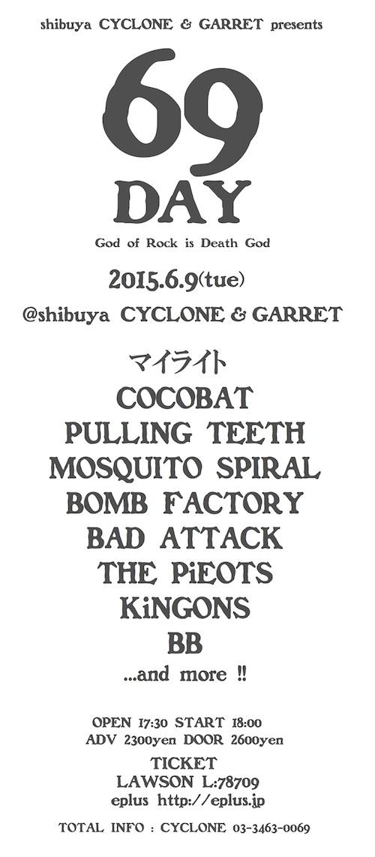 06/09(火) 渋谷 CYCLONE & GARRET