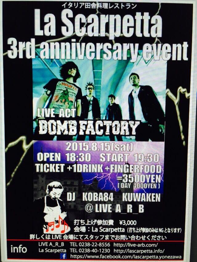 08/15(土) 米沢 LIVE A_R_B