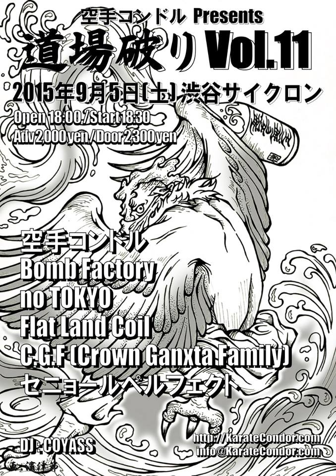 09/05(土) 渋谷 CYCLONE