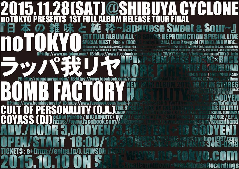 11/28(土) 渋谷 CYCLONE