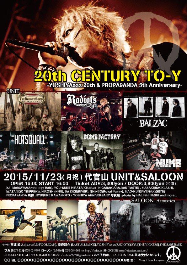 11/23(月) 代官山 UNIT / SALOON