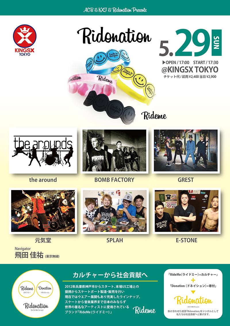 05/29(日) 池袋 KINGSX TOKYO