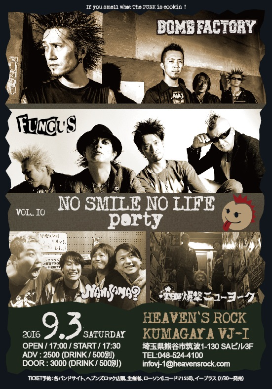 09/03(土) 熊谷 HEAVEN'S ROCK