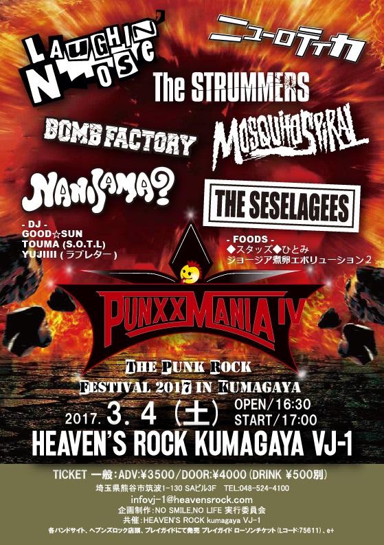 03/04(土) 熊谷 HEAVEN'S ROCK