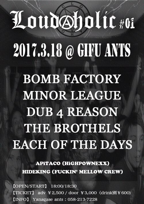 03/18(土) 岐阜 ANTS