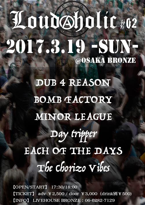 03/19(日) 大阪 BRONZE