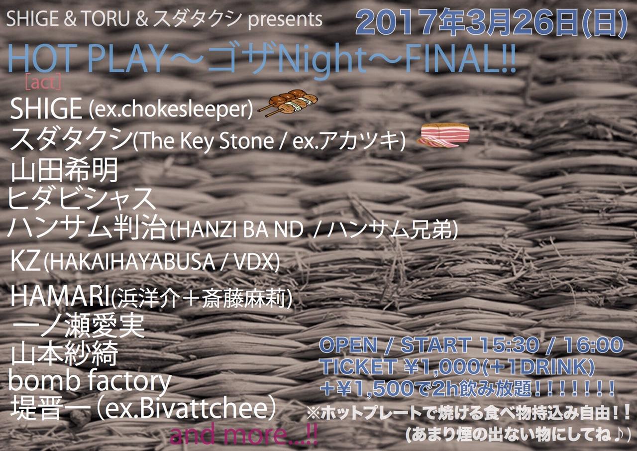 03/26(日) 下北沢 CAVE-BE
