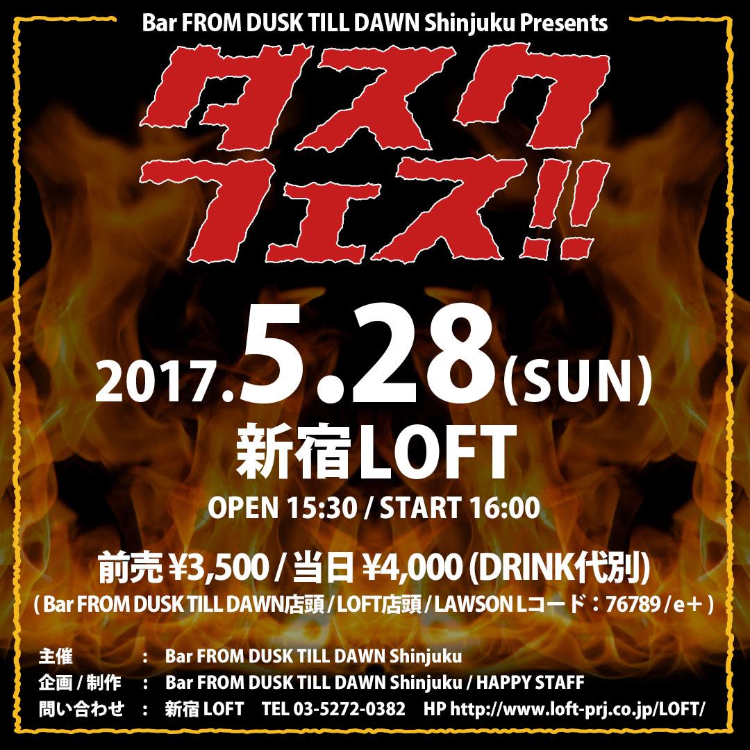 05/28(日) 新宿 LOFT
