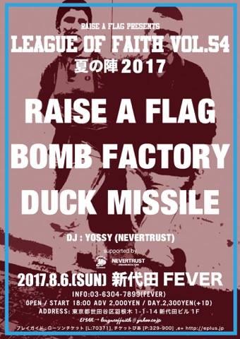 08/06(日) 新代田 FEVER