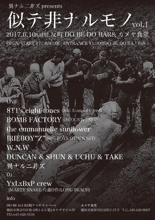 06/10(土) 反町 DO BE DO BAR & カメヤ食堂
