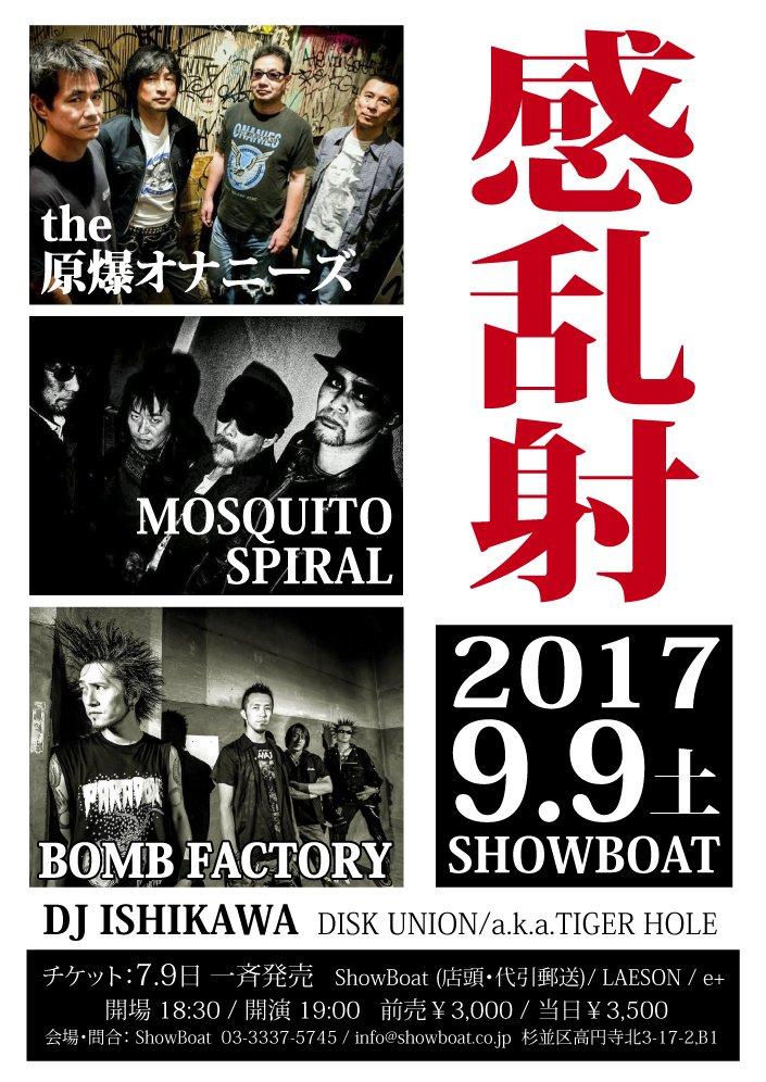09/09(土) 高円寺 ShowBoat