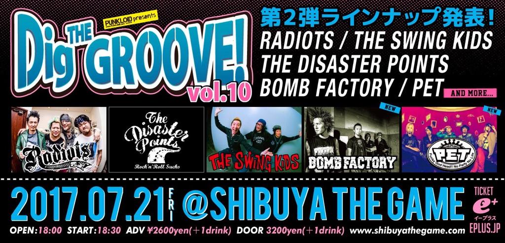 07/21(金) 渋谷 THE GAME
