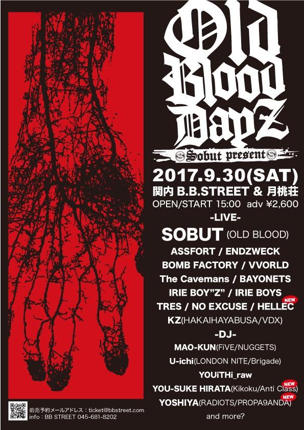 09/30(土) 横浜 B.B.STREET & 月桃荘スタジオ