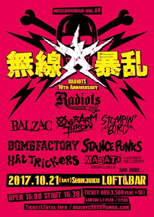 10/21(土) 新宿 LOFT