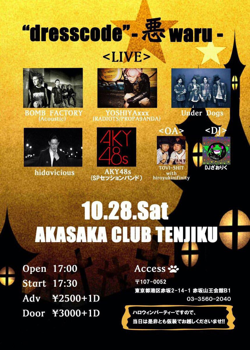 10/28(土) 赤坂 CLUB TENJIKU