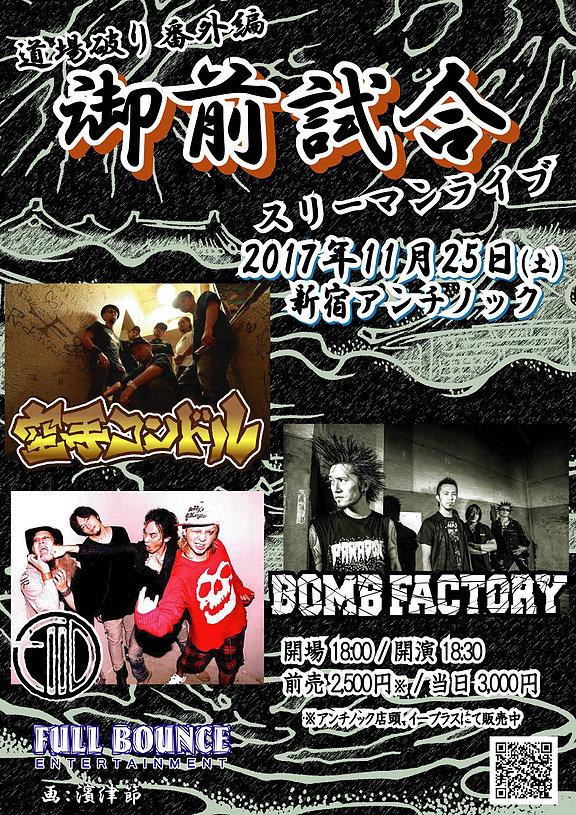11/25(土) 新宿 ANTIKNOCK
