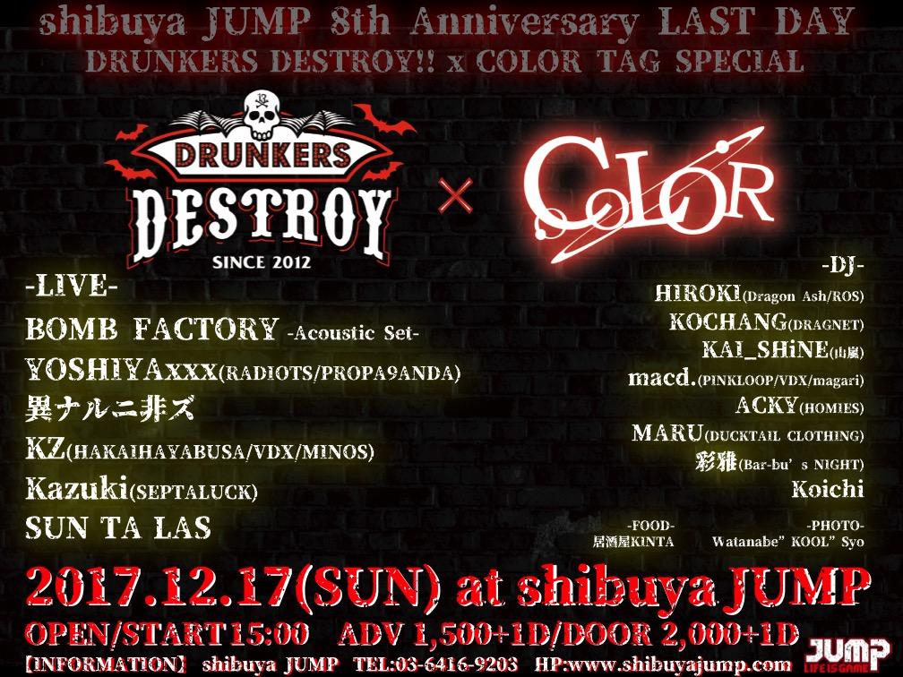12/17(日) 渋谷 JUMP