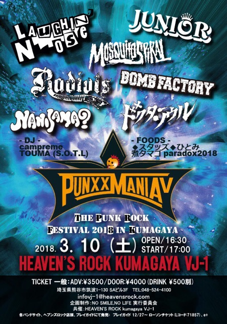 03/10(土) 熊谷 HEAVEN'S ROCK VJ-1