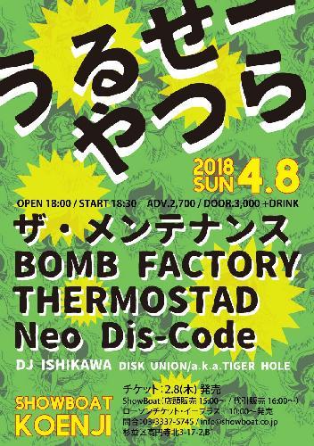 04/08(日) 高円寺 ShowBoat
