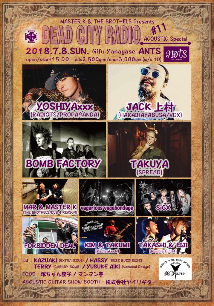 07/08(日) 岐阜 柳ヶ瀬ANTS