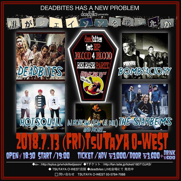 07/13(金) 渋谷 O-WEST