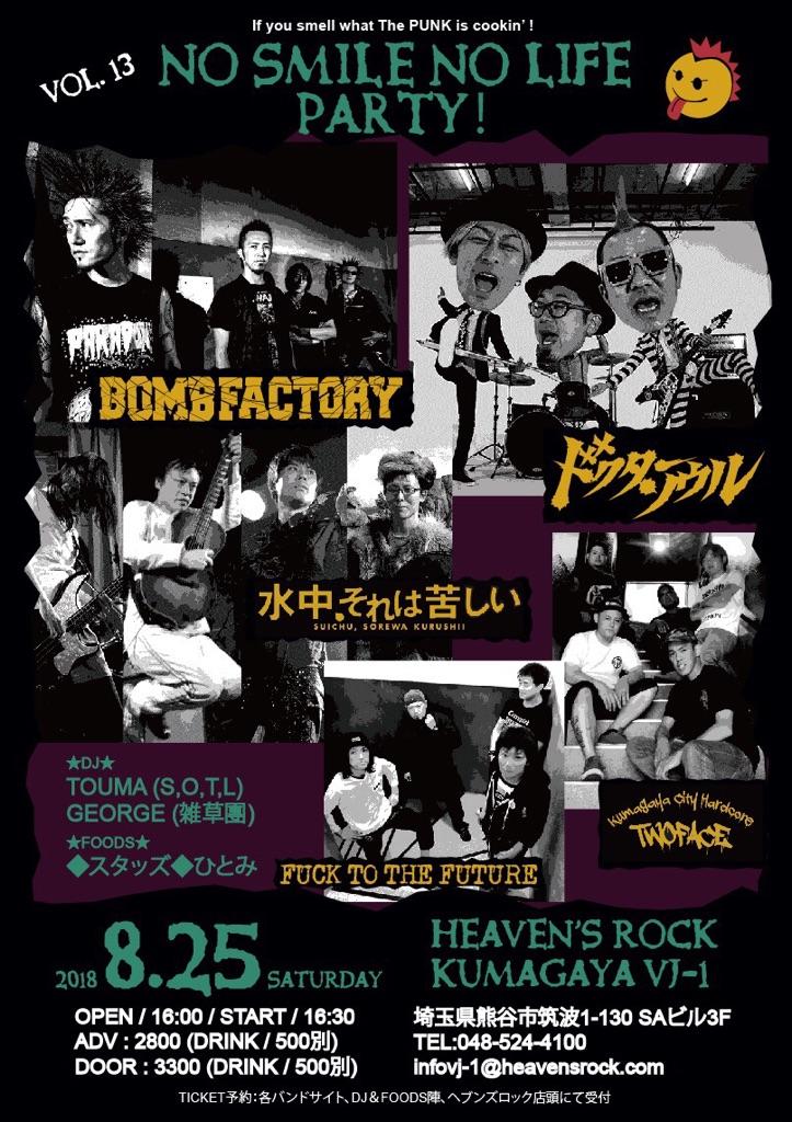 08/25(土) 熊谷 HEAVEN'S ROCK VJ-1