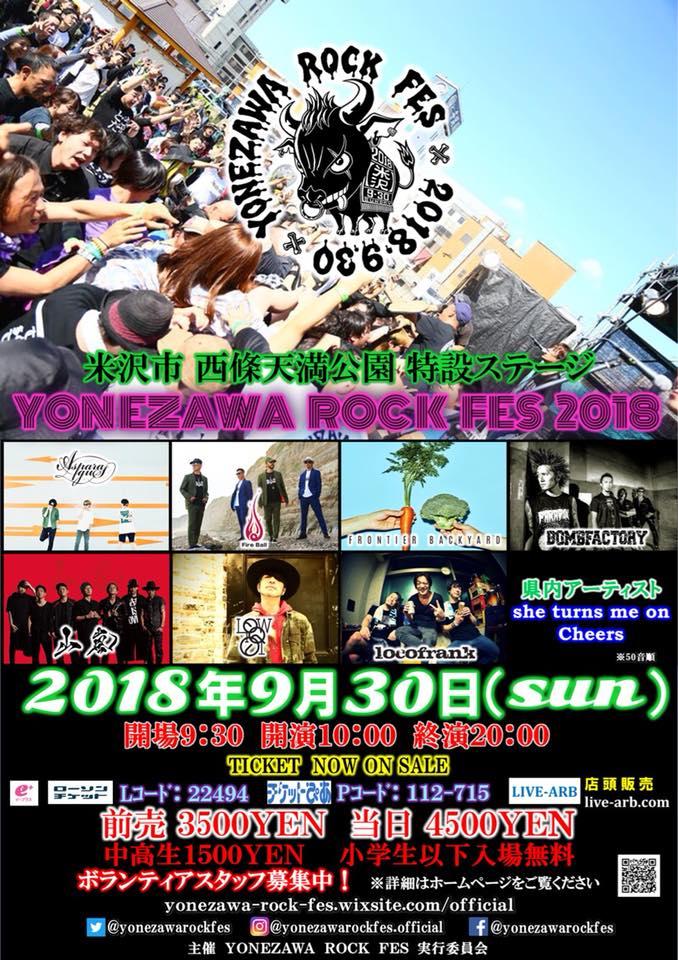 09/30(日) 米沢市 西條天満公園 特設ステージ