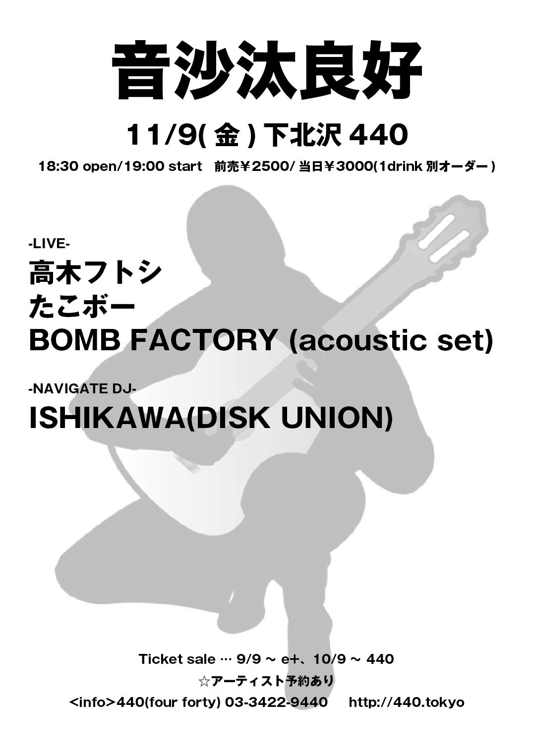 11/09(金) 下北沢 440(four forty)