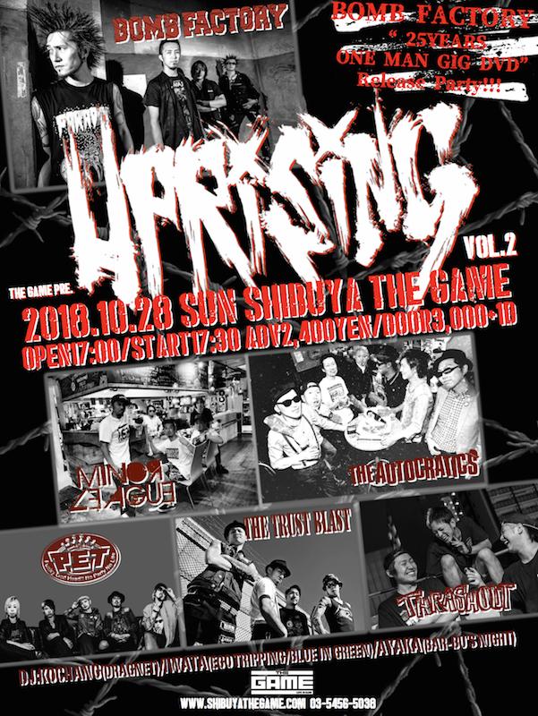 10/28(日) 渋谷 THE GAME