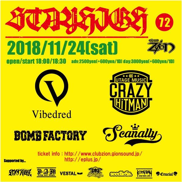 11/24(土) 名古屋 club ZiON