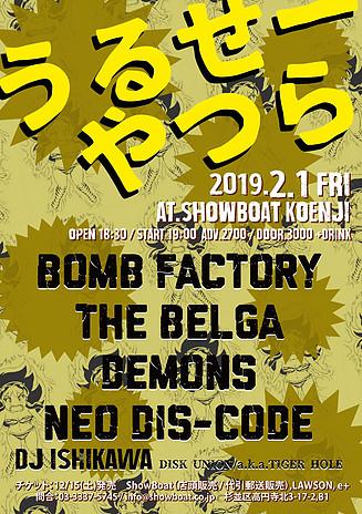 02/01(金) 高円寺 ShowBoat