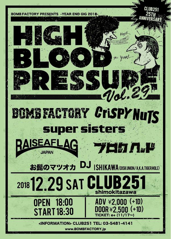 12/29(土) 下北沢 CLUB251