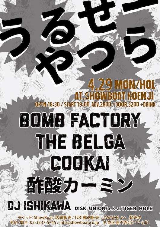 04/29(月) 高円寺 ShowBoat