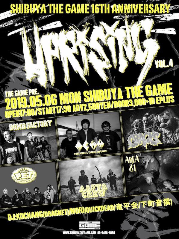 05/06(月) 渋谷 THE GAME