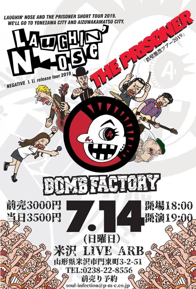 07/14(日) 米沢 LIVE A_R_B