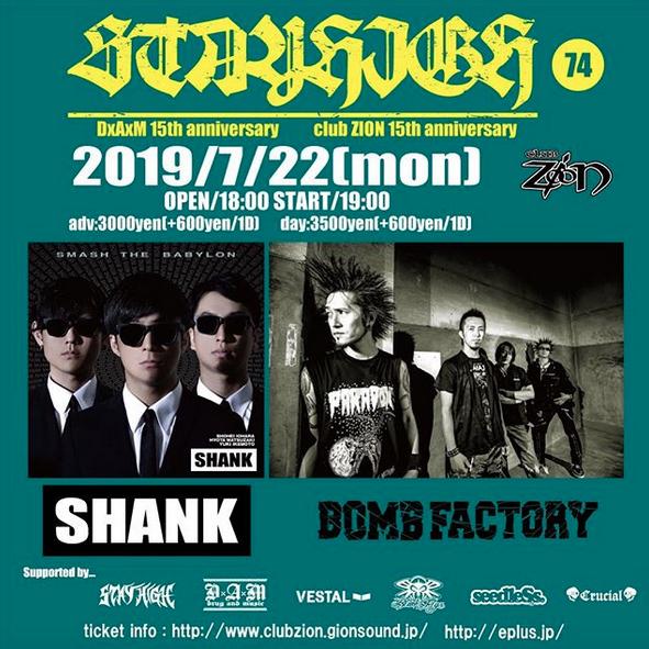 07/22(月) 名古屋 CLUB ZiON