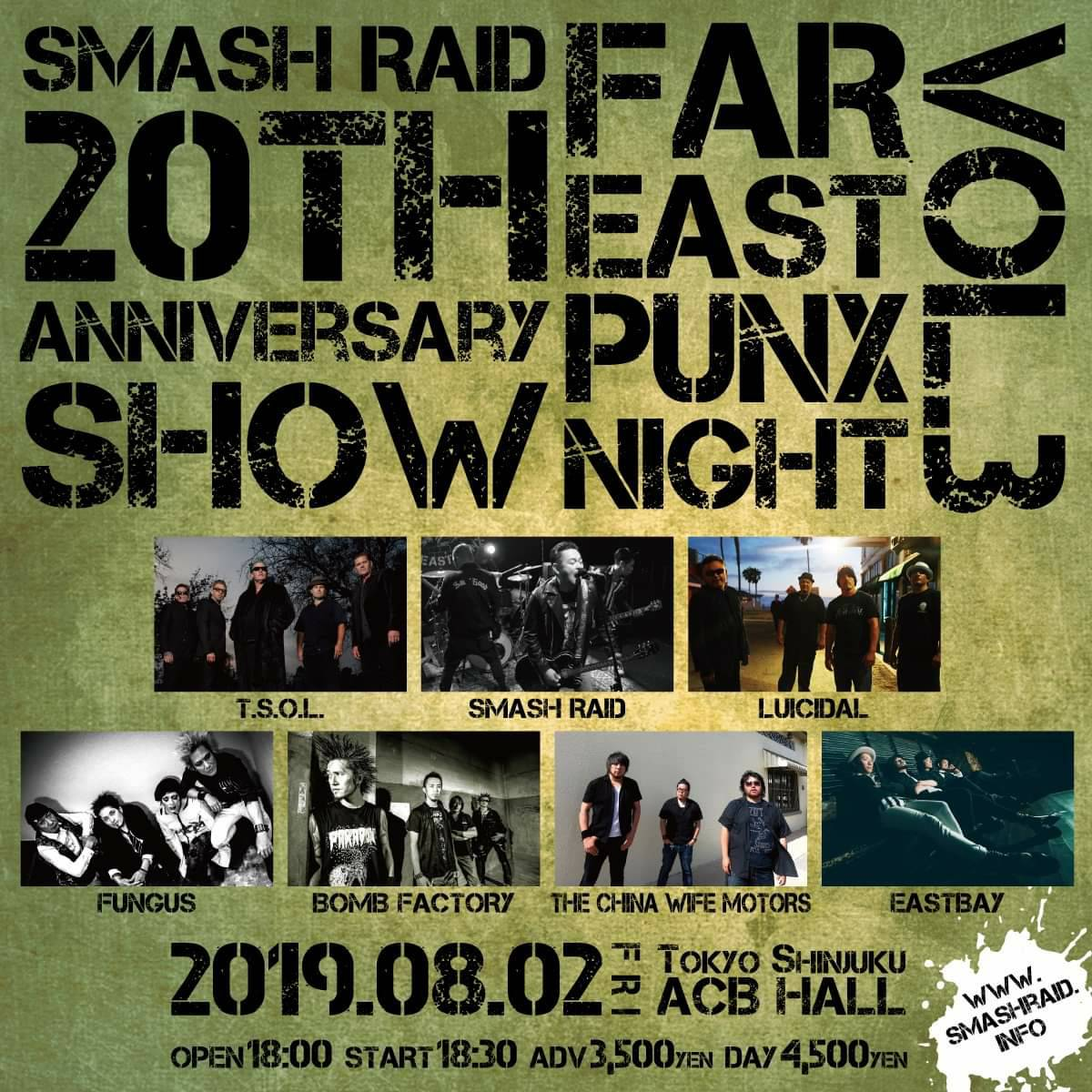 08/02(金) 新宿 ACB HALL
