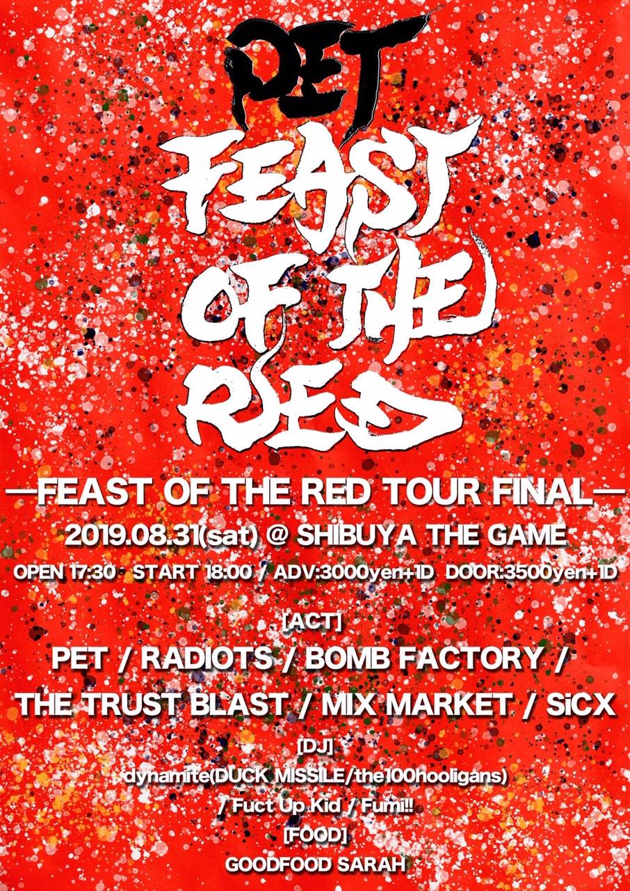 08/31(土) 渋谷 THE GAME