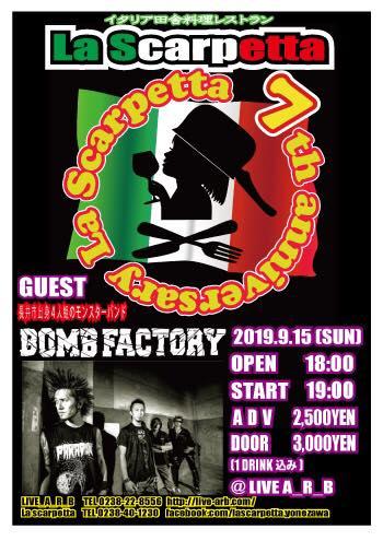 09/15(日) 米沢 LIVE ARB