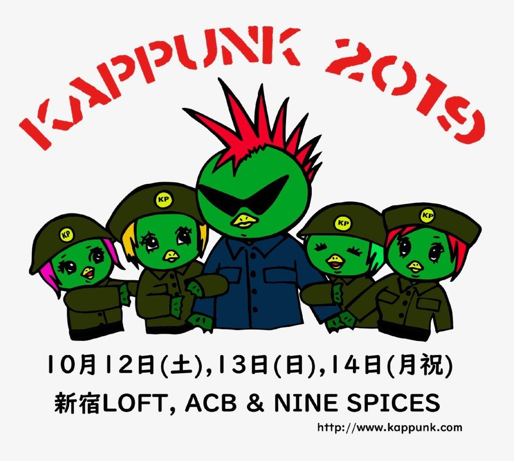 KAPPUNK2019出演決定!