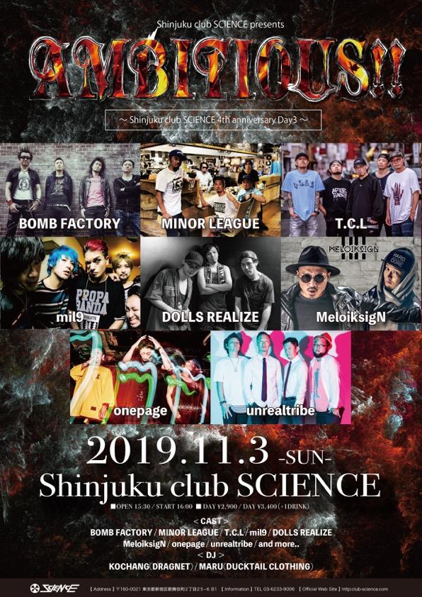 11/03(日) 新宿 club SCIENCE