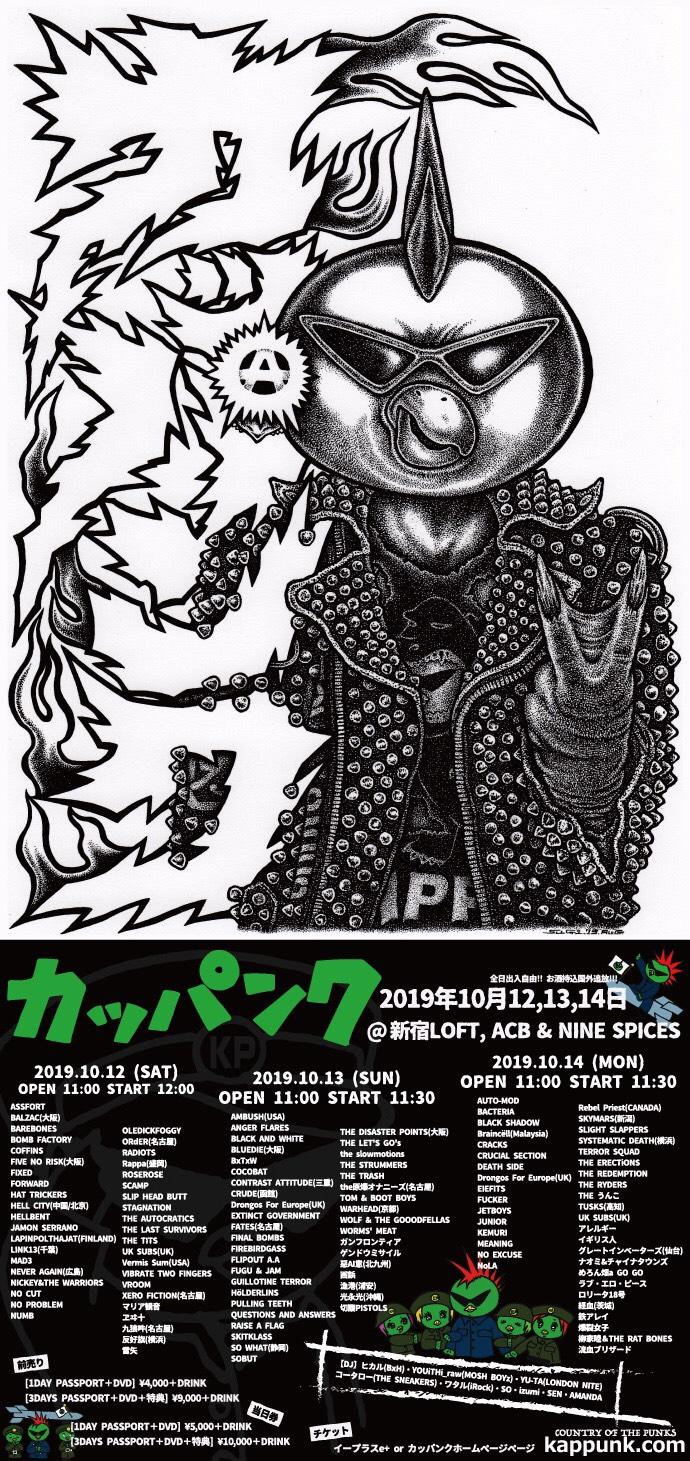 10/12(土) 新宿 LOFT, ACB HALL, NINE SPICES