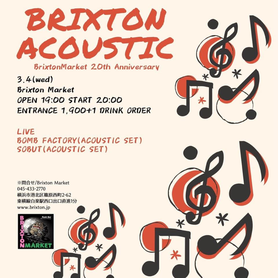 03/04(水) 白楽 Brixton Market